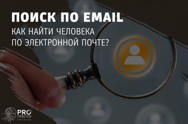 Найти номер телефона по электронной почте