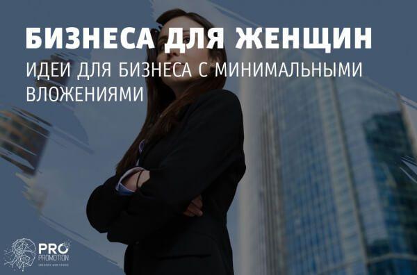 Идеи для бизнеса для женщин